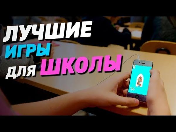 5 ЛУЧШИХ МОБИЛЬНЫХ ИГР для ШКОЛЫ и УНИВЕРА на Android и iOS