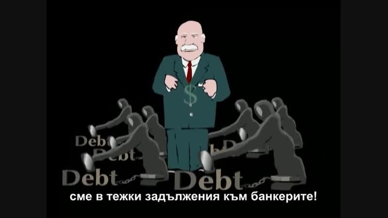 Парите като дълг (Money as debt) - големите банкери владеят света (2006)