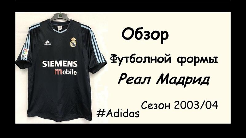 Обзор выездной футбольной формы Адидас | Adidas - Real Madrid | Реал Мадрид сезон 2002/03