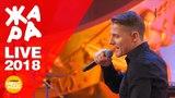 Алекс Малиновский - Я тебя не отдам (ЖАРА в Вегасе, Live 201