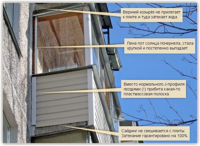 Как закрыть балкон сайдингом своими руками 96