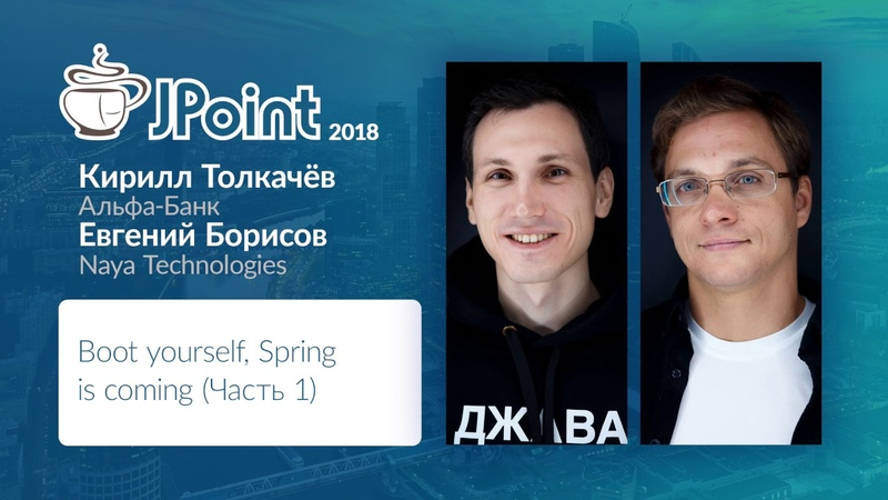 Евгений Борисов, Кирилл Толкачев — Boot yourself, Spring is coming (Часть 1)