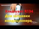 ❄️ Хладогент / Фреон для заправки кондиционера автомобиля с маслом ✔️ ХАДО R134 3...