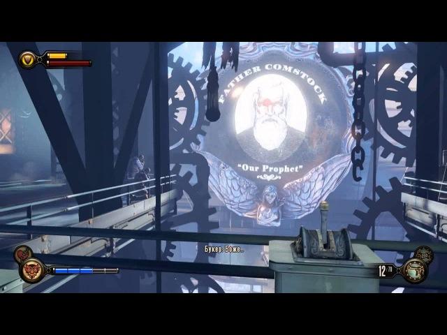 Bioshock Infinite с DeGFeT` (часть 5) *прохождение