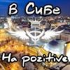 В Сибе на поzитиве! Megapolis - Новосибирск