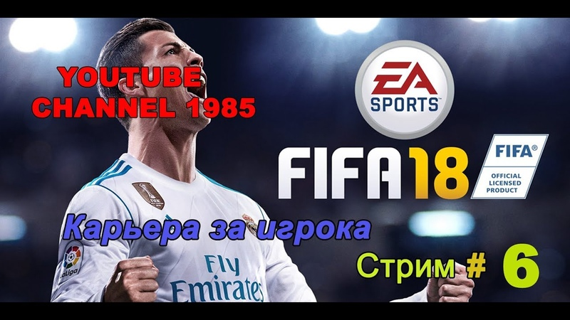 FIFA18 II Играем карьеру за игрока II RUSSIAN LEAGUE II Стрим 6