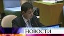 Генассамблея ООН приняла российскую резолюцию против героизации нацизма.