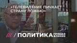 Михаил Касьянов о связи пропаганды агрессии на ТВ с трагедией в Керчи