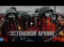 Мощь эстонской армии Руслан Осташко