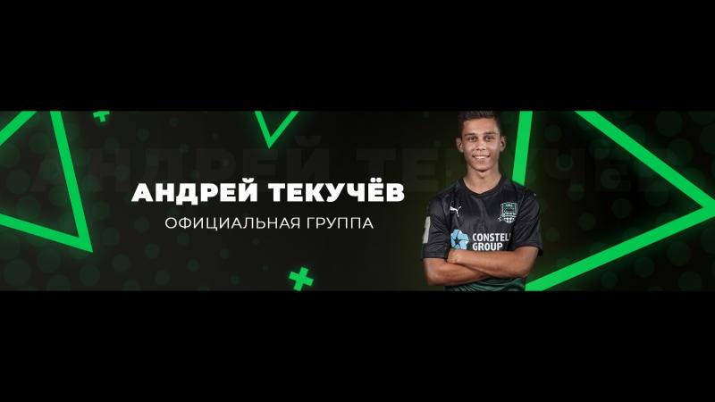 Гол Андрея Текучёва в ворота ФК Ангушт Назрань