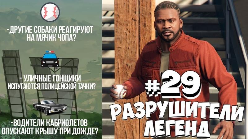 GTA 5 - РАЗРУШИТЕЛИ ЛЕГЕНД 29