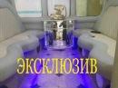 Эксклюзив! Перетяжка салона и переоборудование лимузин-кареты в Бердичеве!