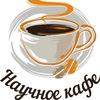 Научное кафе - Красноярск