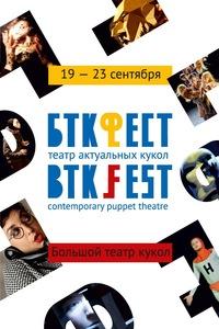 БТК-Фест. Театр актуальных кукол
