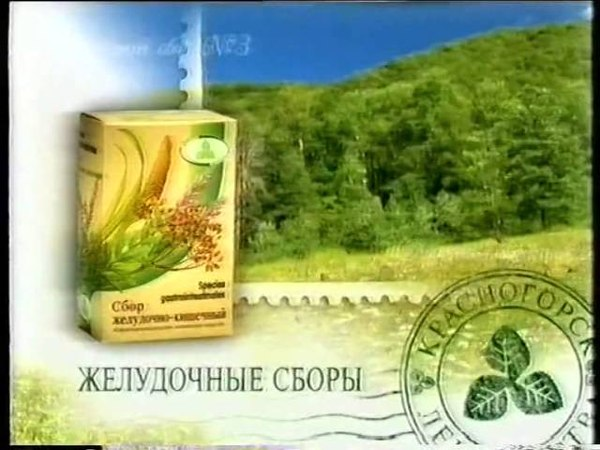 Реклама (НТВ, 2000). 3