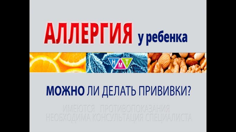 Аллергия и прививки Врач аллерголог иммунолог Сахарова Татьяна Анатольевна