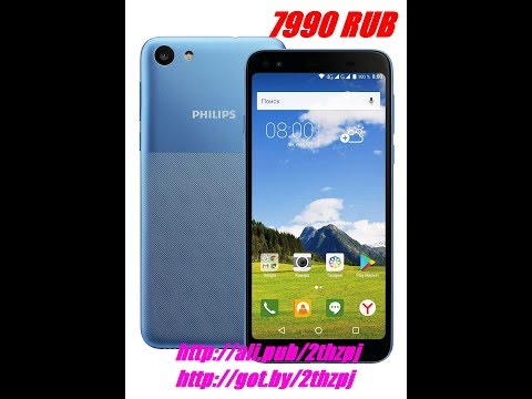 Смартфон, Philips S395, ОЗУ 2 Гб, Память 16 Гб, 2018