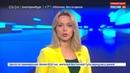 Новости на Россия 24 • Первомайский погром в Париже: французы против трудовых реформ Макрона