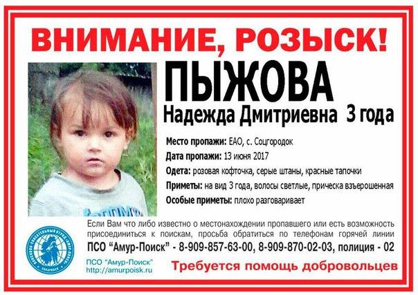 13 июня пропала маленькая девочка