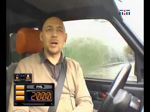 Такси ТНТ 12 05 2008