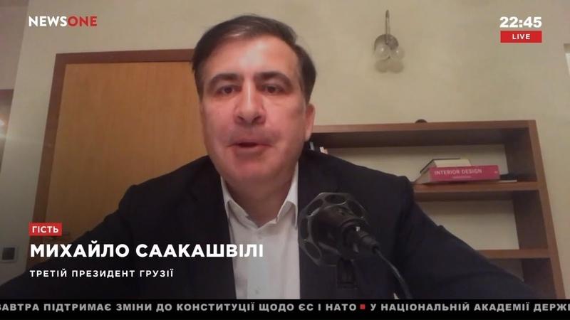 🇺🇦 Саакашвили: у NEWSONE начались проблемы после освещения моей деятельности 19.09.18 <Саакашвили>