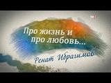 Ренат Ибрагимов. Про жизнь и про любовь