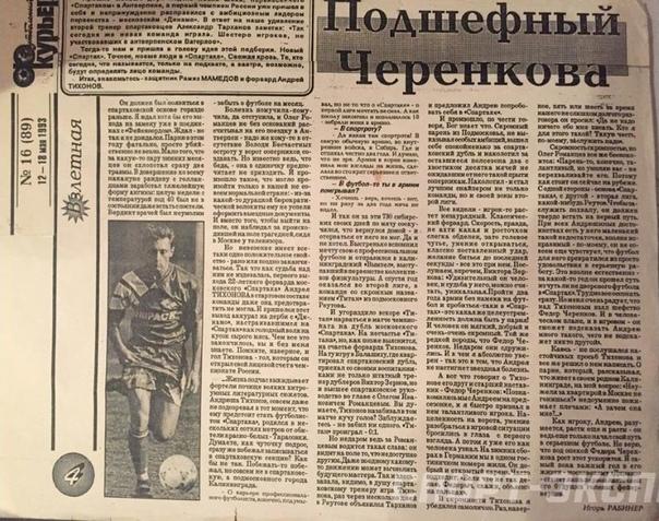Первая большая публикация о Тихонове — в «Футбольном курьере» в мае 1993-го
