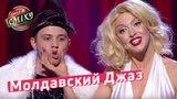 Молдавский Джаз, Мерлин Монро, Путин психанул - Стояновка Лига Смеха 2018