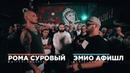 SLOVO: РОМА СУРОВЫЙ vs ЭМИО АФИШЛ   МИНСК
