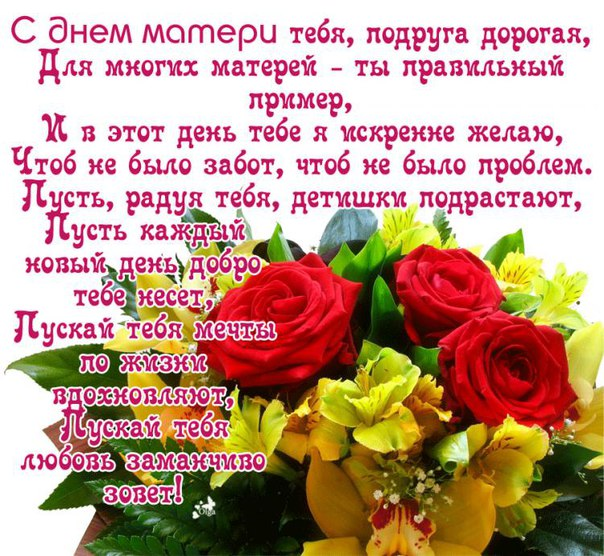С днём матери подруга поздравления