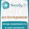 Снять квартиру комнату без посредников в СПб