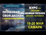 Проживая свой дизайн в Самаре - Интервью Юлия Михайлина и Дмитрий Филатов
