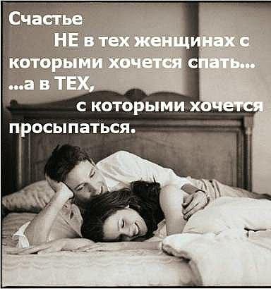 Картинки хочу спать с тобой