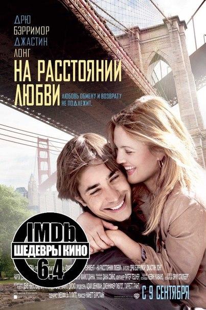 На расстоянии любви (2010)