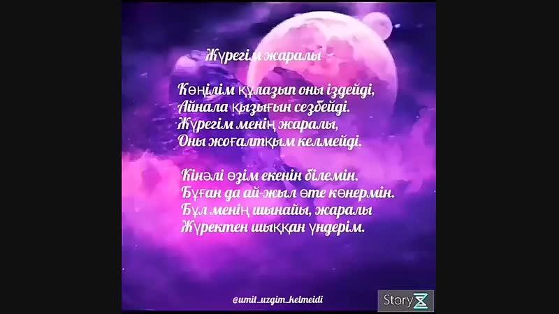 Umit_uzgim_kelmeidi20190115011646966.mp4