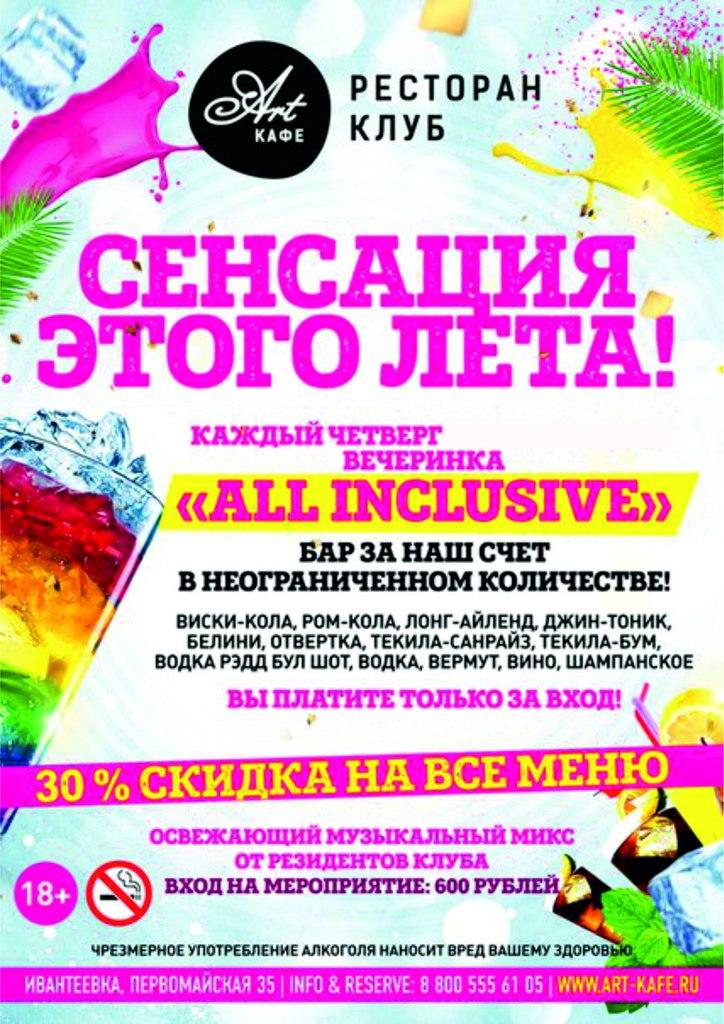 раскладки акции в ресторанах москвы в апреле частные объявления Балашове