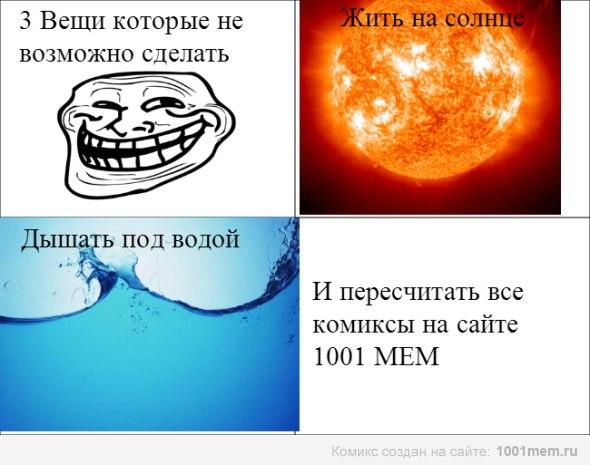 1001 мем