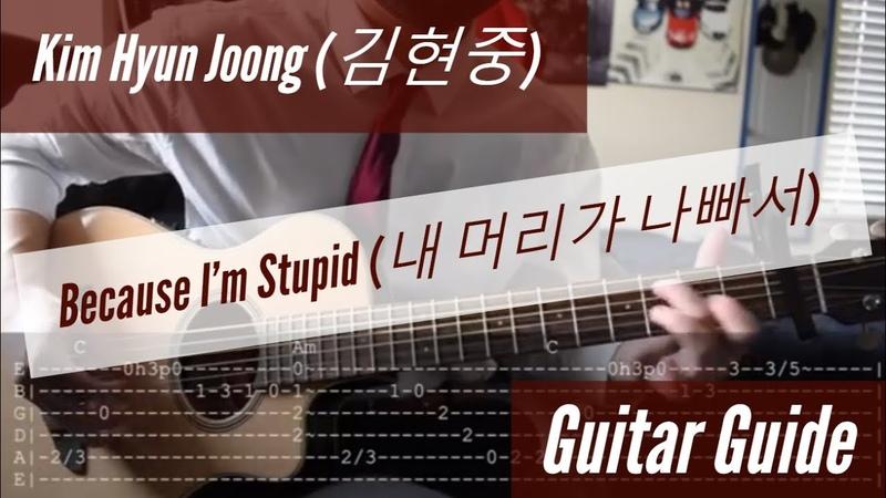 Kim Hyun Joong (김현중) - Because Im Stupid (내 머리가 나빠서) Acoustic Guitar Guide