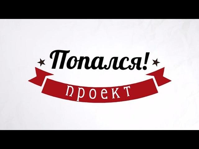 В телепроект Попался Руслан Харисович Губайдуллин