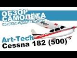 Art tech Cessna 182 500 обзор самолёта на радиоуправлении от магазина Planeta Hobby