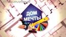 Silk Plaster на телеканале СТС в передаче ДОМ МЕЧТЫ