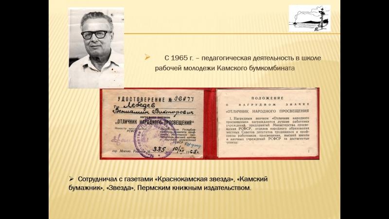 Вениамин Викторович Лебедев - краснокамский писатель-фронтовик