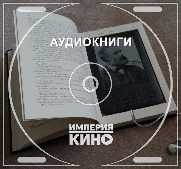 Подборка интересных аудиокниг, достойных вашего внимания.