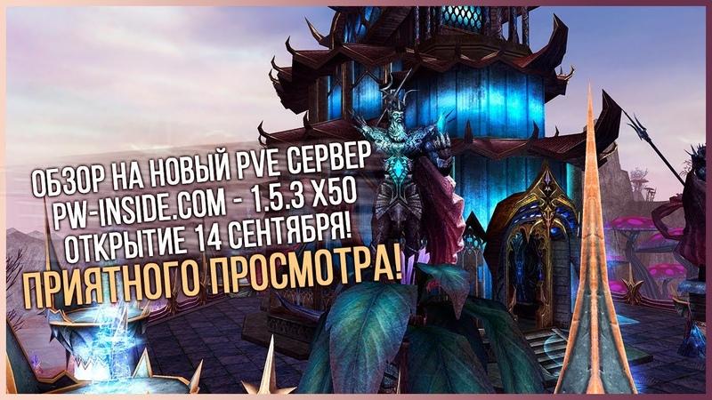 PW-INSIDE.COM - НОВЫЙ 1.5.3 PVE СЕРВЕР (ОТКРЫТИЕ 14 СЕНТЯБРЯ)