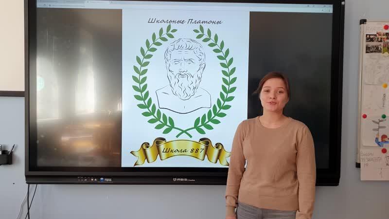 Команда «Школьные Платоны», участники цифровой платформы «Правовые Волонтёры»