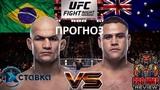 Джуниор Дос Сантос VS Тай Туиваса - UFC Fight Night 142 (обзор и прогноз на бой) PRO MMA review