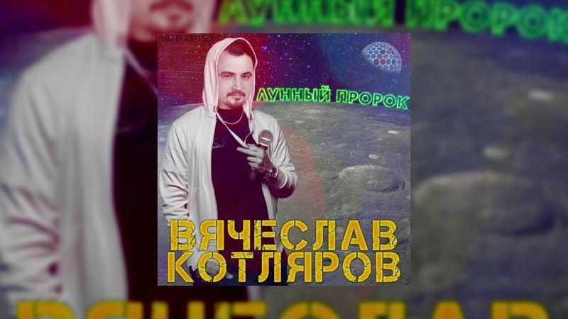 (АУДИО) ВЯЧЕСЛАВ КОТЛЯРОВ - ЛУННЫЙ ПРОРОК [prod. by Jonny Dick]