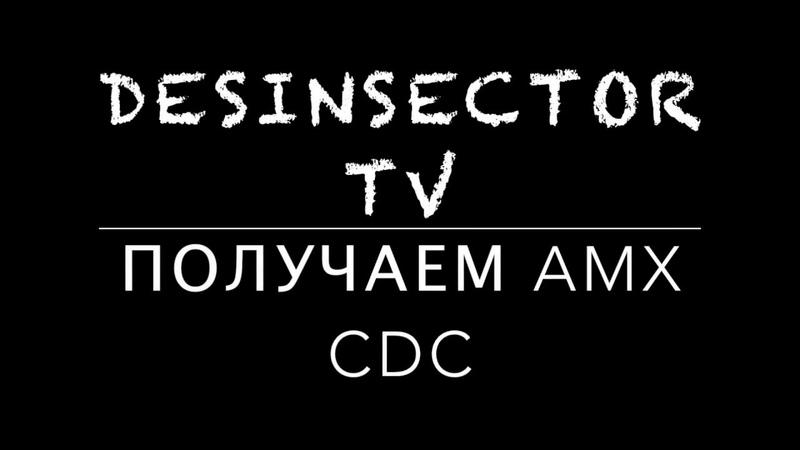получаем CDC AMX DESINSECTOR TV
