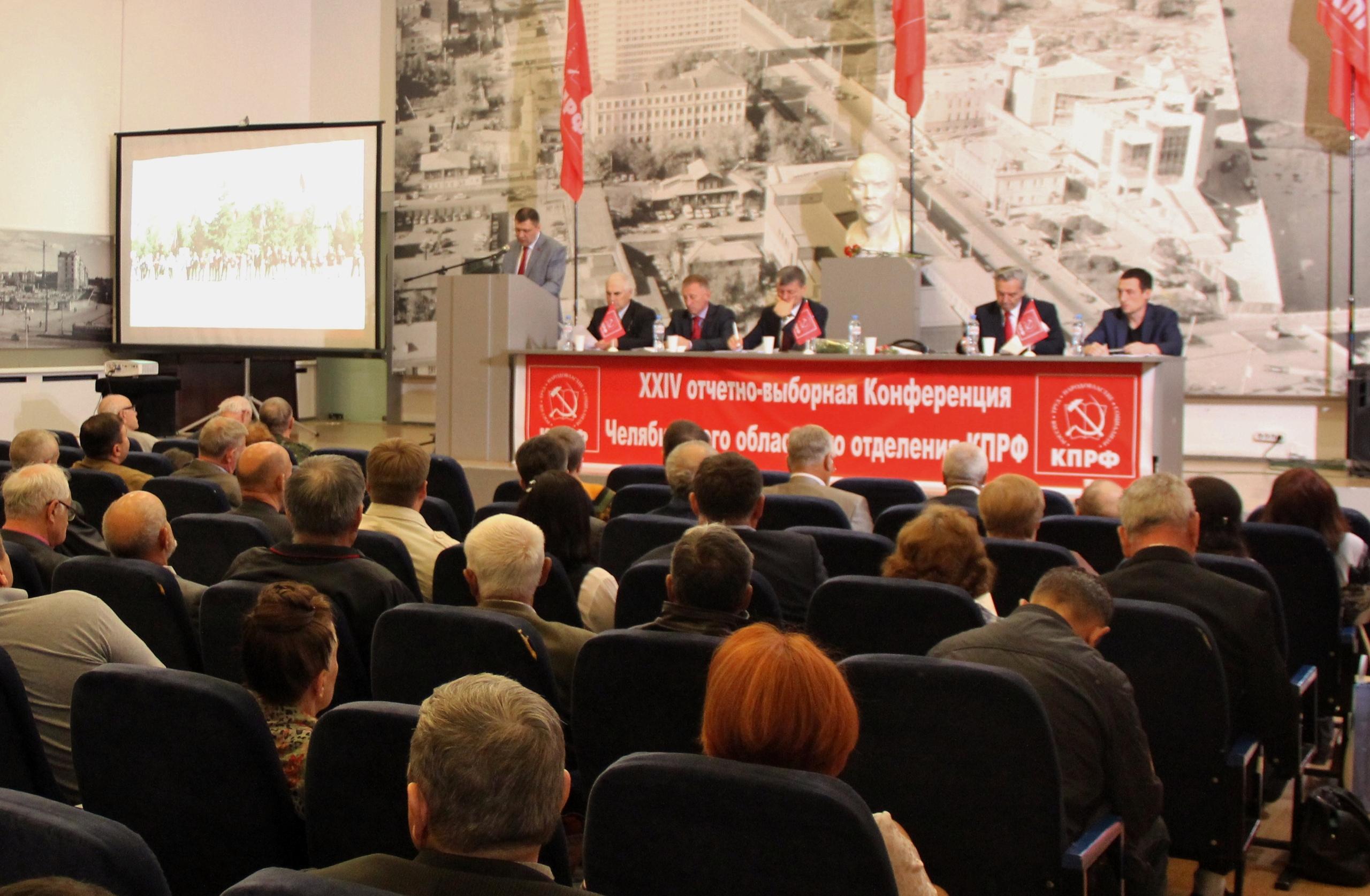 Областная конференция: смена поколений и омоложение партийных рядов