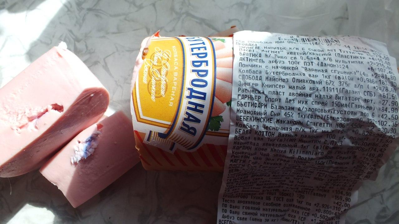 Тюменка нашла записку в колбасе 2
